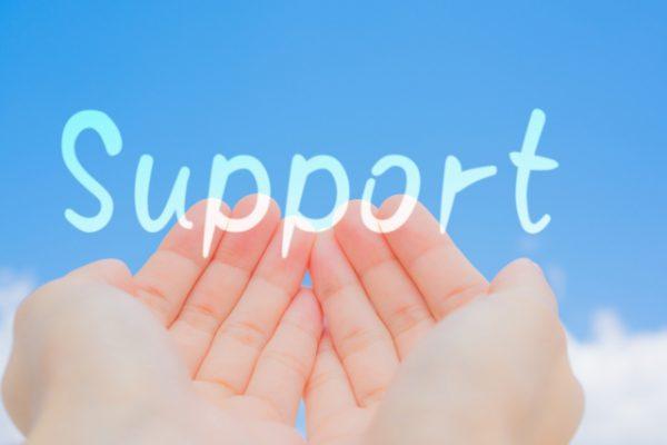 「サポート」のイメージ画像