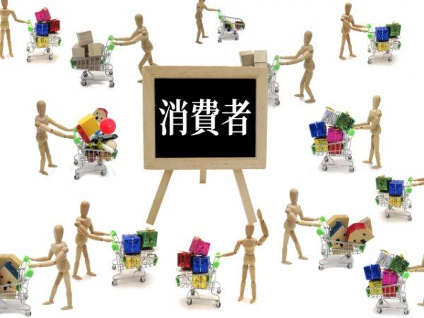 消費者市場のイメージ