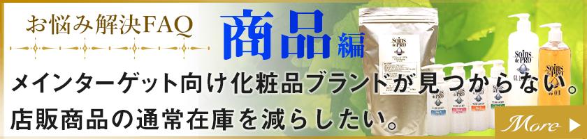 FAQ商品編
