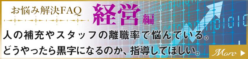 FAQ経営編