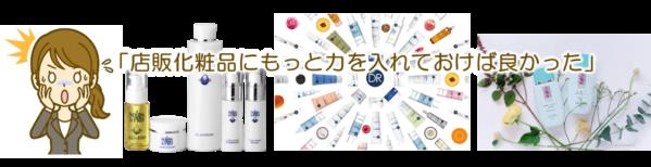 化粧品販売イメージ